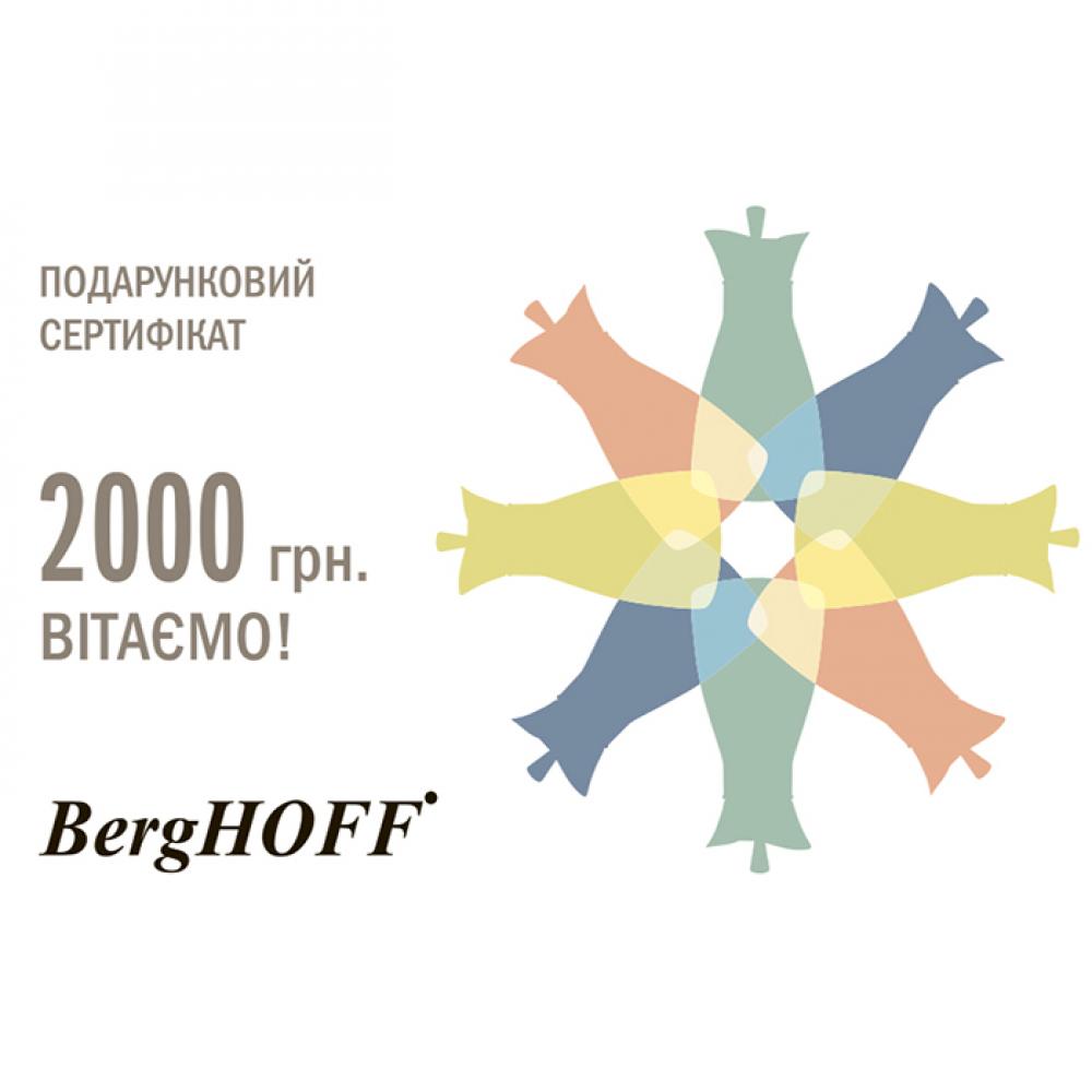 Подарочный сертификат на 2000 грн. BergHOFF