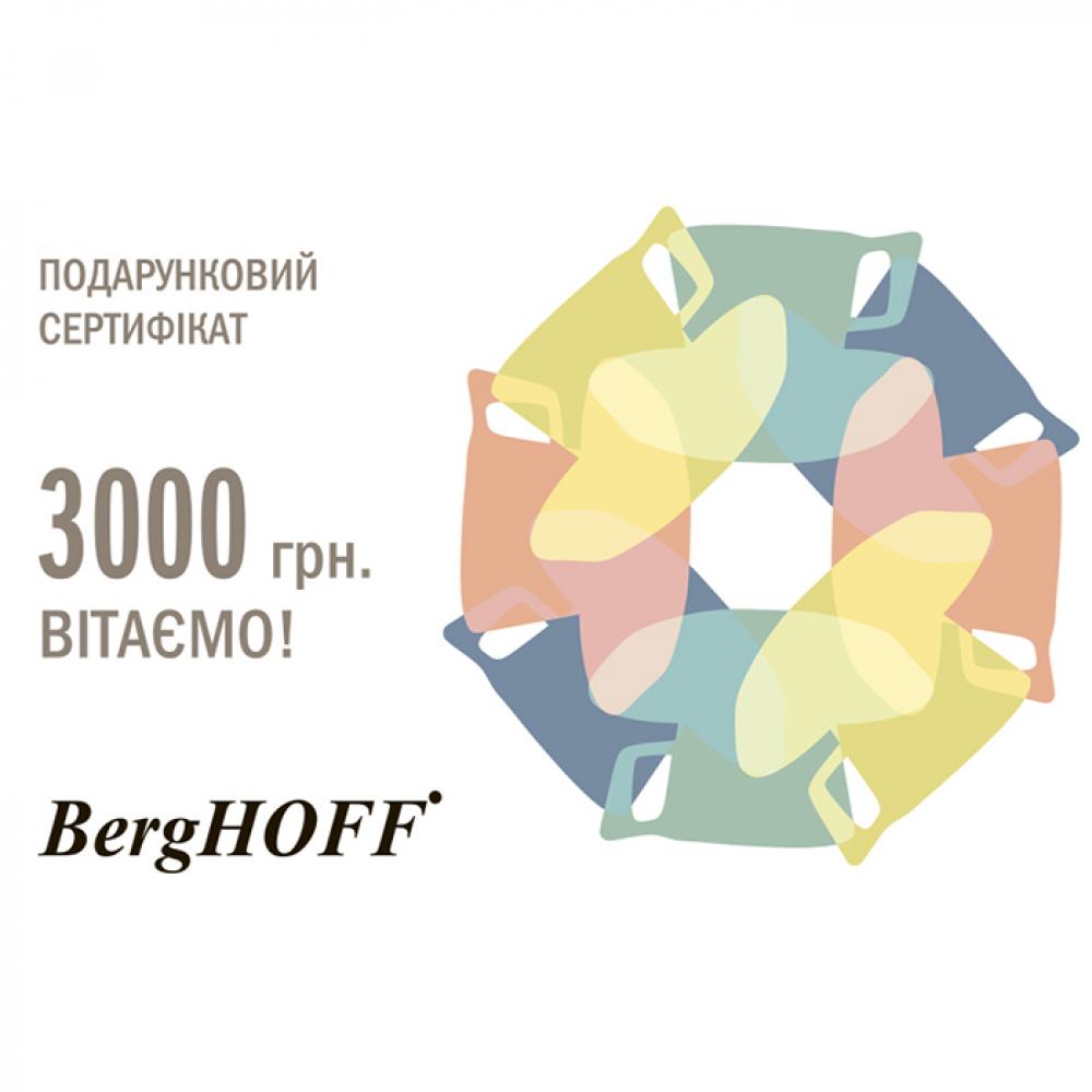 Подарочный сертификат на 3000 грн. BergHOFF