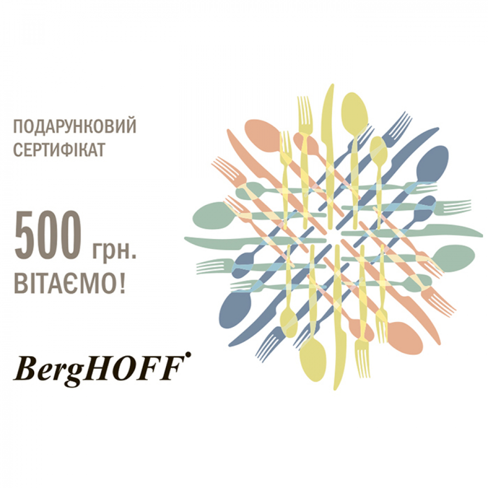 Подарочный сертификат на 500 грн.BergHOFF