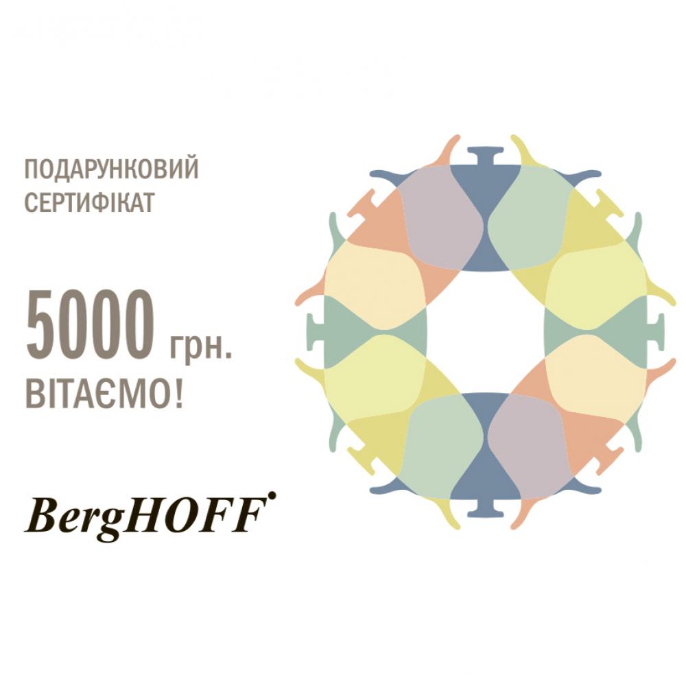 Подарочный сертификат на 5000 грн. BergHOFF